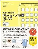 絶対に挫折しない iPhoneアプリ開発「超」入門 第8版 【Xcode 11 & iOS 13】 完全対応 (Info…