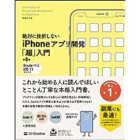 絶対に挫折しない iPhoneアプリ開発「超」入門 第8版 【Xcode 11 & iOS 13】 完全対応 (Informatics & IDEA)
