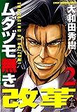 ムダヅモ無き改革 (2) (近代麻雀コミックス)