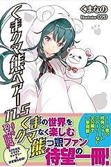 くま クマ 熊 ベアー 11.5 (PASH! ブックス) Kindle版