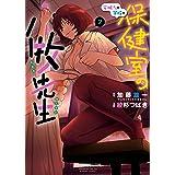 安城さんの学校の保健室の小牧先生(3) (ヤングキングコミックス)
