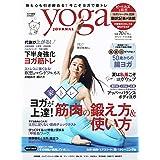 ヨガジャーナル日本版vol.70 (yoga JOURNAL)