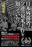 日本外務省はソ連の対米工作を知っていた