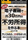 電子書籍で月30万円の不労所得を作る本: 図解 実績ゼロ、顧客ゼロからできた