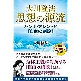 大川隆法 思想の源流 ―ハンナ・アレントと「自由の創設」― (OR BOOKS)