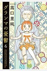 グランマの憂鬱 : 6 (ジュールコミックス) Kindle版