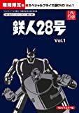 鉄人28号 HDリマスター スペシャルプライス版DVD vol.1【想い出のアニメライブラリー 第23集】