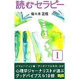 読むセラピー 1: 心理学ジャーナリストが選ぶ「癒やされる」10冊 (グッドバイブス eBooks)