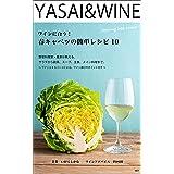 ワインに合う!春キャベツの簡単レシピ10(YASAI&WINE): 野菜料理家・農家が教える、サラダから副菜、スープ、主食、メイン料理まで。
