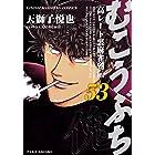 むこうぶち 高レート裏麻雀列伝(53) (近代麻雀コミックス)