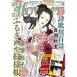 月刊flowers(フラワーズ) 2021年 09 月号 [雑誌]