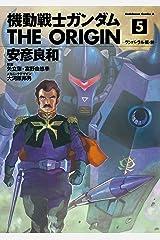 機動戦士ガンダム THE ORIGIN(5) (角川コミックス・エース) Kindle版