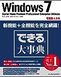 できる大事典 Windows 7 Starter/Home Premium/Professional/Enterprise/Ultimate できる大事典シリーズ