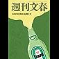 週刊文春 2020年8月13・20日合併号[雑誌]