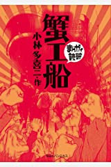 蟹工船 (まんがで読破) Kindle版