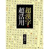 超漢字・超活用