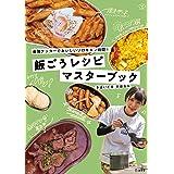飯ごうレシピマスターブック 最強クッカーでおいしいソロキャン時間! (立東舎 料理の本棚)