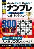 逸品 超難問ナンプレプレミアム ベスト・セレクション300 VICTORY(ヴィクトリー)