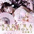 SAKURA SYMPHONY(DVD付)