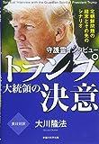 守護霊インタビュー トランプ大統領の決意 ー北朝鮮問題の結末とその先のシナリオー (OR BOOKS)
