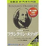 [オーディオブックCD] 幸福実現のためのフランクリン・メソッド (<CD>)