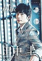 Audition blue 2019年 01 月号 [杂志]