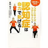 【DVD付き】1日5分から始める!  コグニサイズ、コグニライフで認知症は自力で防げる!