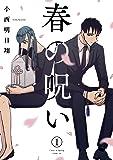 春の呪い 1 (IDコミックス ZERO-SUMコミックス)