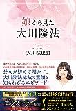 娘から見た大川隆法 (OR BOOKS)
