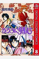るろうに剣心―明治剣客浪漫譚― カラー版 8 (ジャンプコミックスDIGITAL) Kindle版