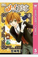メイちゃんの執事 5 (マーガレットコミックスDIGITAL) Kindle版