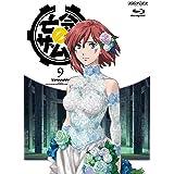 亡念のザムド 9 [Blu-ray]