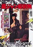 皮ジャン反抗族 [DVD]