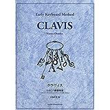 GG557 CLAVIS クラヴィス むかしの鍵盤楽器(クラヴィーア)を弾いてみよう [オルガン・チェンバロ・クラヴィコード]