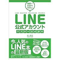世界一わかりやすい LINE公式アカウントマスター養成講座