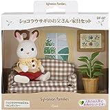 シルバニアファミリー 人形・家具セット ショコラウサギのお父さん・家具セット DF-07