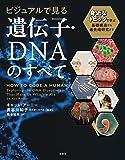 ビジュアルで見る 遺伝子・DNAのすべて:身近なトピックで学ぶ基礎構造から最先端研究まで