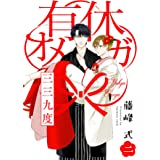 有休オメガ 三三九度【分冊版】(2) (THE OMEGAVERSE PROJECT COMICS)