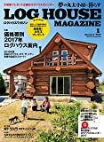 LOG HOUSE MAGAZINE(ログハウス マガジン) 2017年 01 月号 [雑誌]