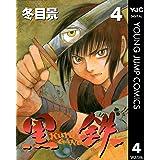 黒鉄 4 (ヤングジャンプコミックスDIGITAL)