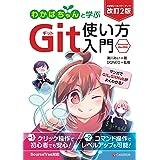 改訂2版 わかばちゃんと学ぶ Git使い方入門