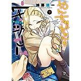 やんちゃギャルの安城さん(7) (ヤングキングコミックス)