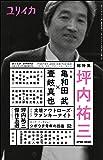 ユリイカ 2020年5月臨時増刊号 総特集◎坪内祐三 1958-2020