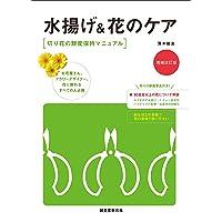 水揚げ&花のケア 増補改訂版: 切り花の鮮度保持マニュアル