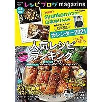 【Amazon.co.jp 限定】レシピカード付 レシピブログmagazine Vol.16 (扶桑社ムック)