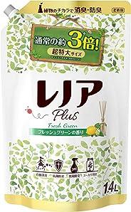 【大容量】 レノア プラス 柔軟剤 フレッシュグリーン 詰替用 超特大サイズ 1.4L