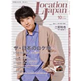 ロケーションジャパン2020年10月号(表紙:二宮和也)