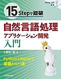 15stepで踏破 自然言語処理アプリケーション開発入門