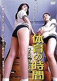 体育の時間~ブルマから汗が・・・~(復刻スペシャルプライス版) [DVD]