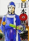 学習まんが NEW日本の歴史02 飛鳥の朝廷から平城京へ (学研まんが NEW日本の歴史)